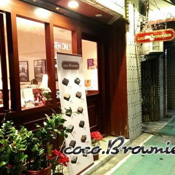 台北市 美食 餐廳 飲料、甜品 甜品甜湯 cocoBrownies