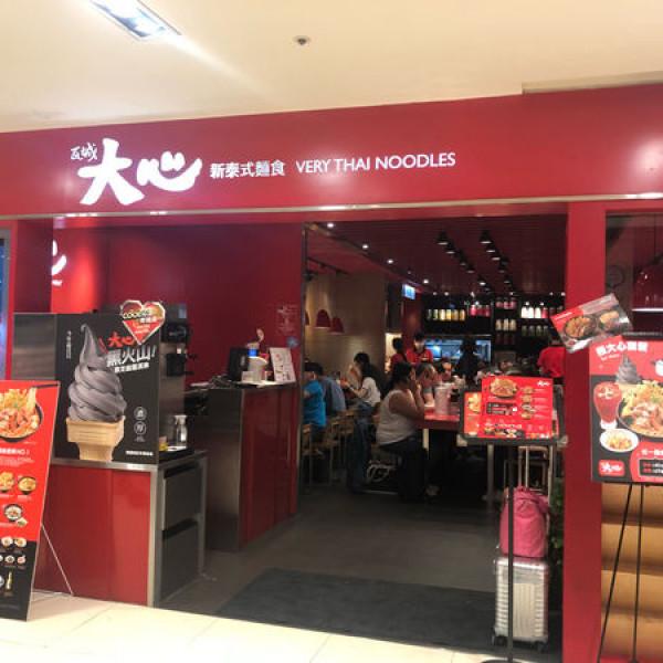 台北市 餐飲 泰式料理 大心新泰式麵食 (微風車站店)