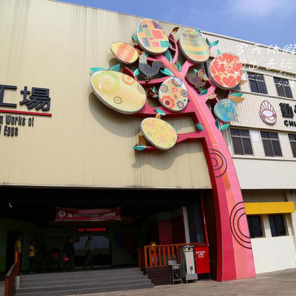 嘉義市 休閒旅遊 景點 觀光工廠 勤億蛋品夢工廠