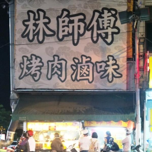 屏東縣 餐飲 夜市攤販小吃 林師傅烤肉滷味