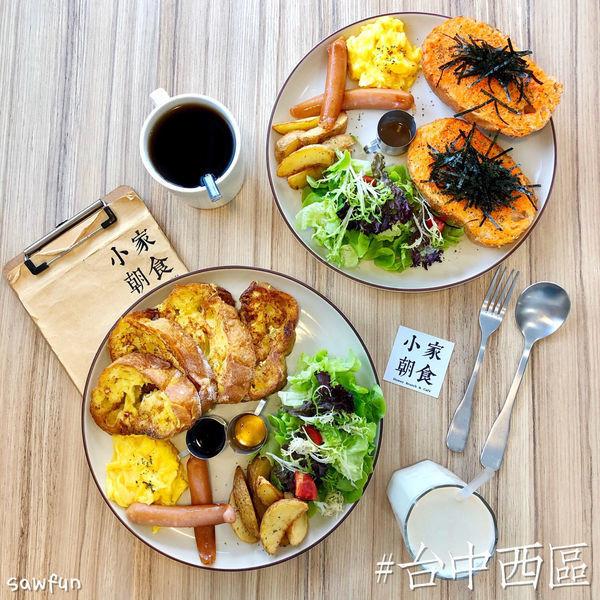 台中市 餐飲 咖啡館 小家朝食Homey Brunch & Cafe