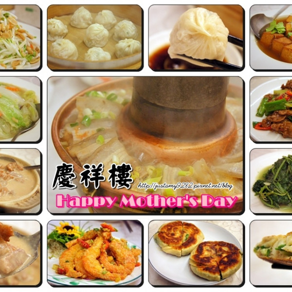新北市 餐飲 中式料理 慶祥樓