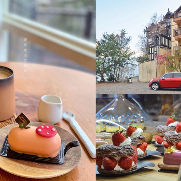 南投縣 美食 餐廳 烘焙 蛋糕西點 蒙塔妮 Pâtisserie à la Montagne