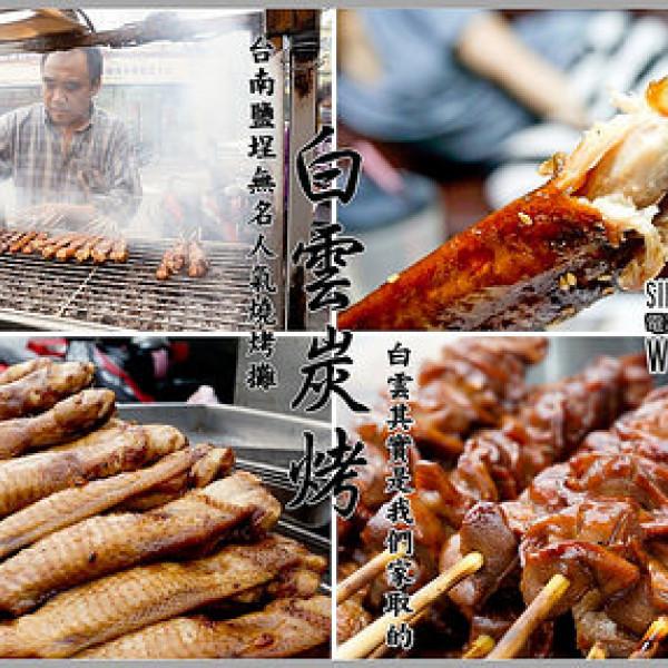 台南市 美食 攤販 台式小吃 鹽埕無名炭烤 (白雲串燒炭烤)