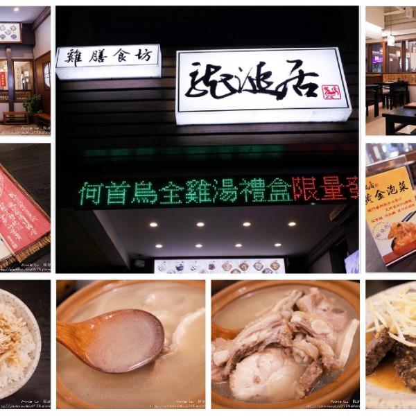 台北市 美食 餐廳 中式料理 台菜 龍涎居雞膳食坊