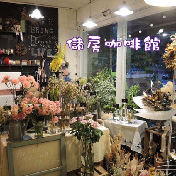 台北市 餐飲 咖啡館 儲房咖啡館