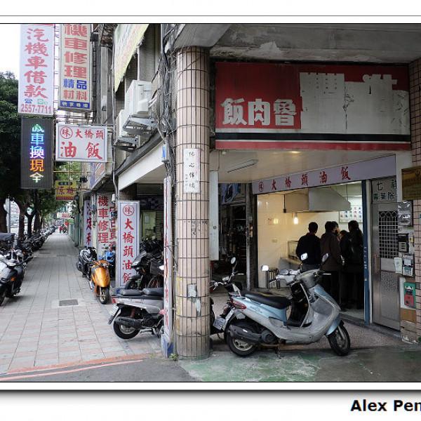 台北市 美食 餐廳 中式料理 小吃 珠記大橋頭油飯
