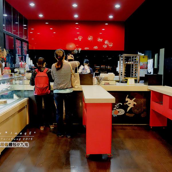 台中市 美食 餐廳 烘焙 麵包坊 九鬼麵包