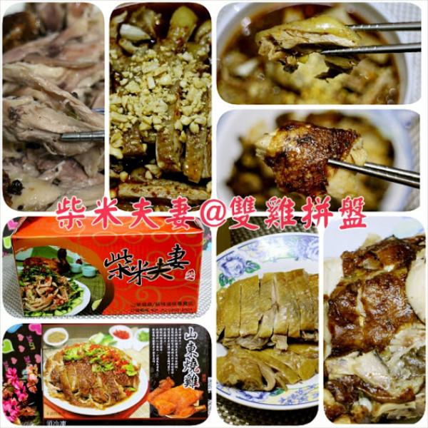 新竹縣 美食 餐廳 零食特產 零食特產 柴米夫妻