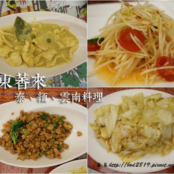 台中市 餐飲 泰式料理 東萫來 泰、緬、雲南料理