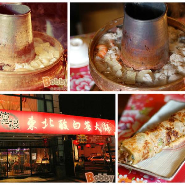 新竹縣 餐飲 鍋物 其他 羶根東北酸白菜火鍋