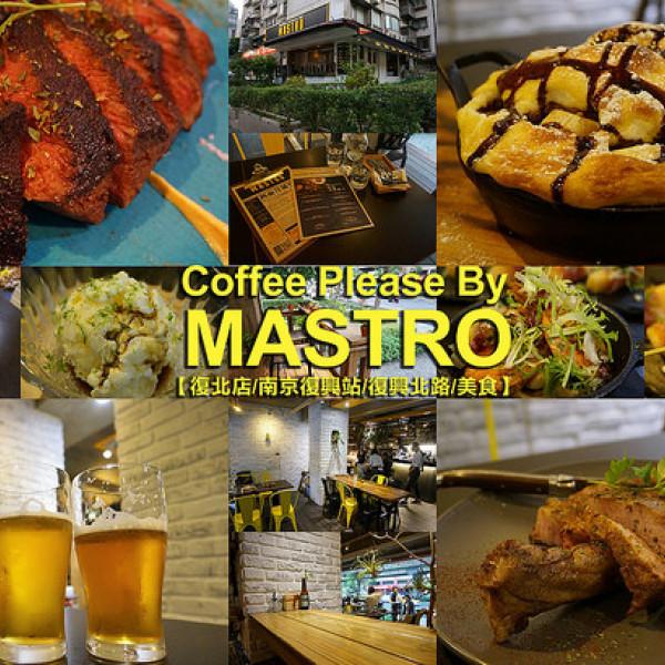 台北市 餐飲 咖啡館 Coffee Please By MASTRO