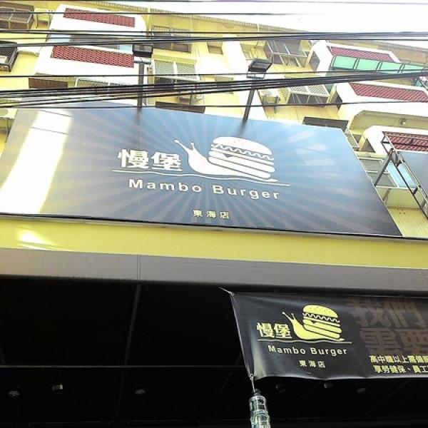台中市 餐飲 多國料理 其他 Mambo Burger慢堡(東海店)