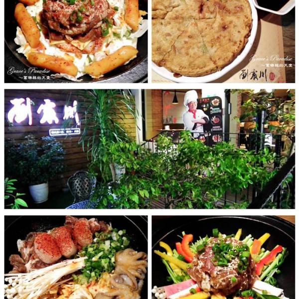 台北市 美食 餐廳 火鍋 火烤兩吃 劉震川日韓大食館