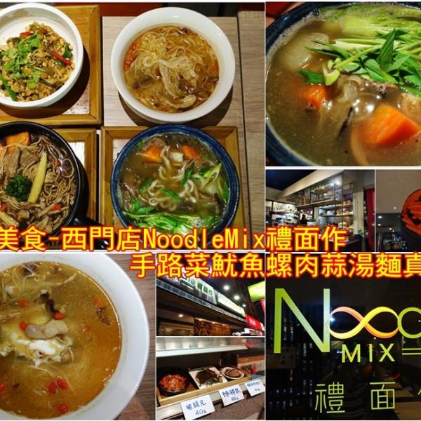 台南市 美食 餐廳 中式料理 麵食點心 NoodleMix 禮面作 台職人館