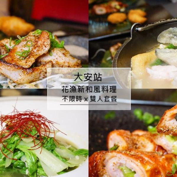 台北市 美食 餐廳 異國料理 日式料理 花漁新和風料理