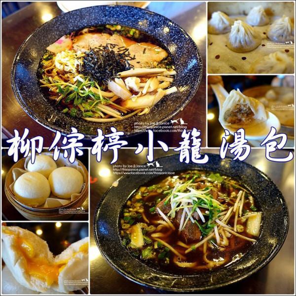 高雄市 美食 餐廳 中式料理 麵食點心 柳倧楟小籠湯包