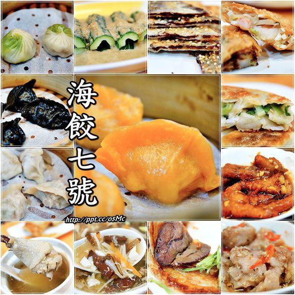 新北市 美食 餐廳 中式料理 麵食點心 海餃七號(樂華店)
