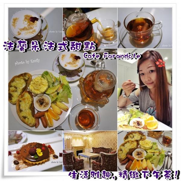 台中市 美食 餐廳 咖啡、茶 咖啡館 法蘭朵法式甜點 Cafe Farandole