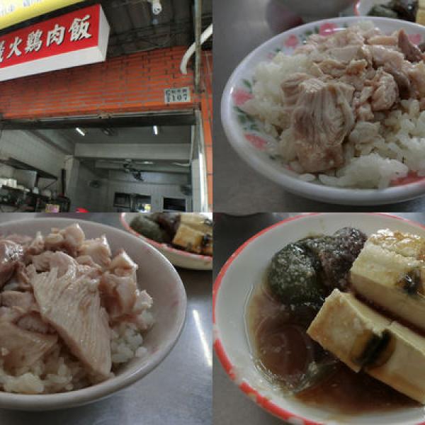 嘉義市 餐飲 台式料理 和平火雞肉飯