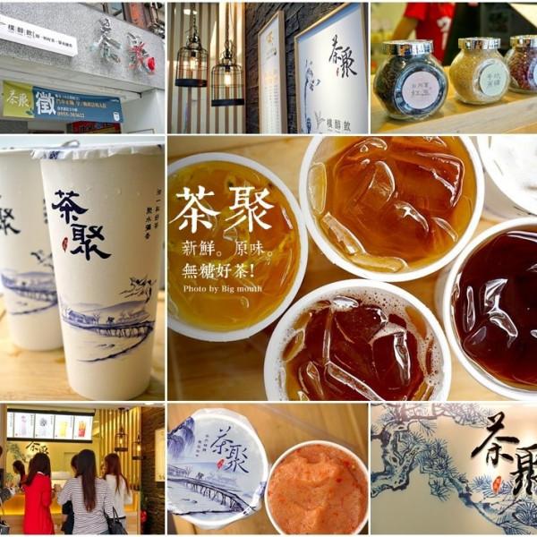 桃園市 美食 餐廳 飲料、甜品 飲料專賣店 茶聚