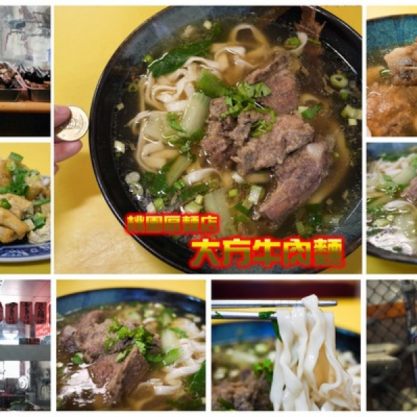 桃園市 美食 餐廳 中式料理 麵食點心 大方牛肉麵