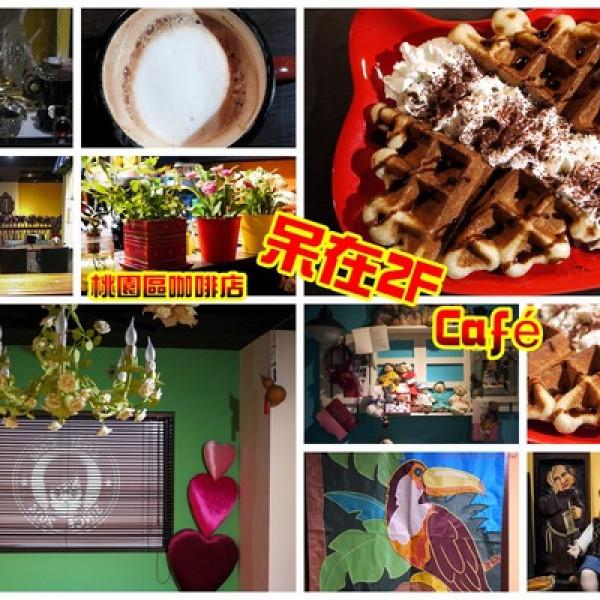 桃園市 餐飲 茶館 呆在2F Café