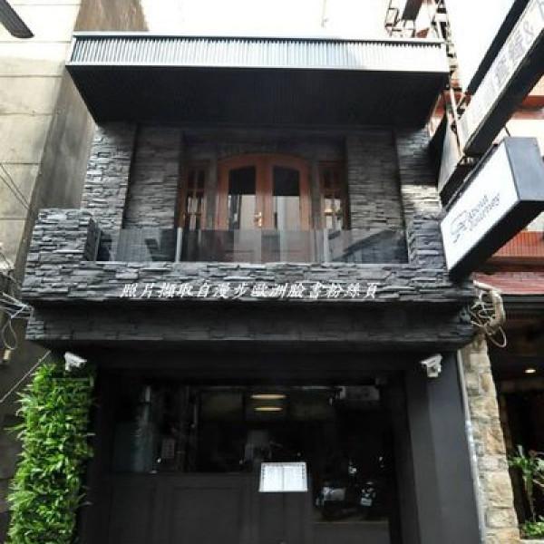 新竹市 美食 餐廳 異國料理 義式料理 About Journey漫步歐洲