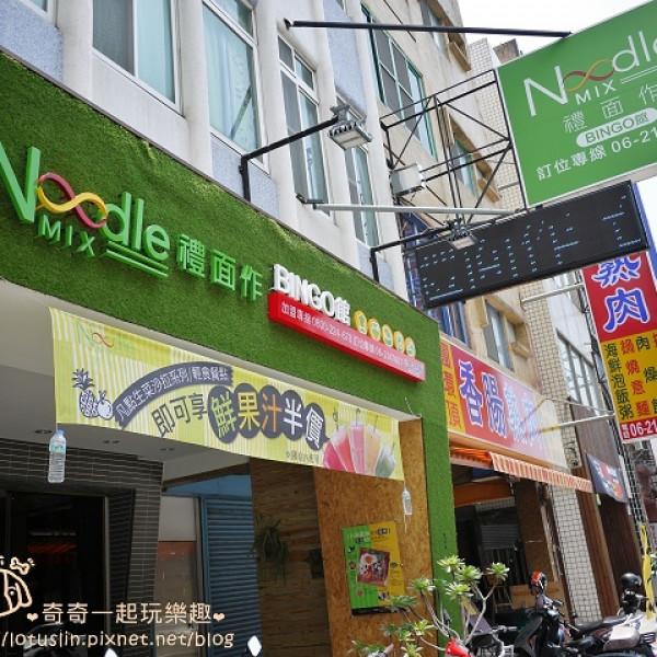 台南市 美食 餐廳 中式料理 小吃 NoodleMix禮面作 BINGO館