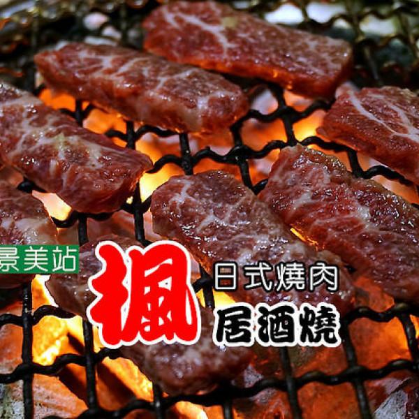 台北市 美食 餐廳 餐廳燒烤 燒肉 楓 居酒燒