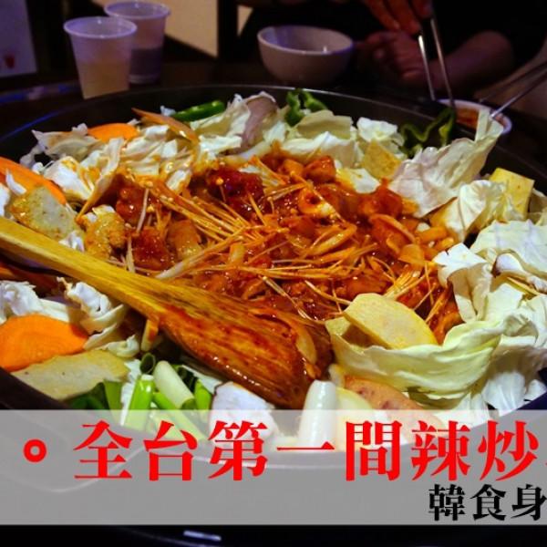 新北市 美食 餐廳 異國料理 韓式料理 韓食身土不二