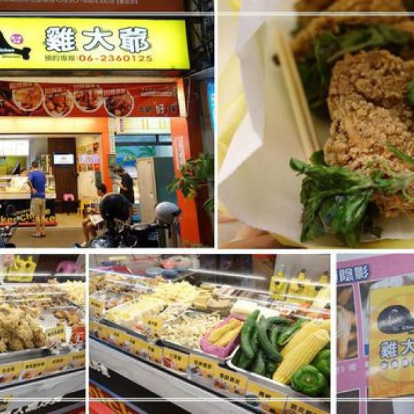 台南市 美食 餐廳 中式料理 小吃 雞大爺 鹽酥雞 三角骨
