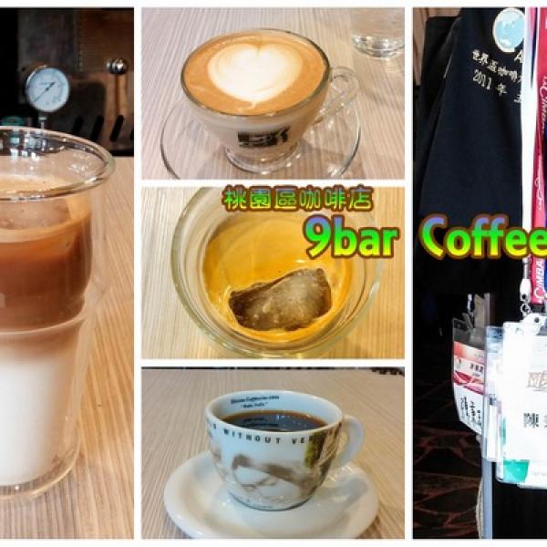 桃園市 餐飲 咖啡館 9bar Coffee