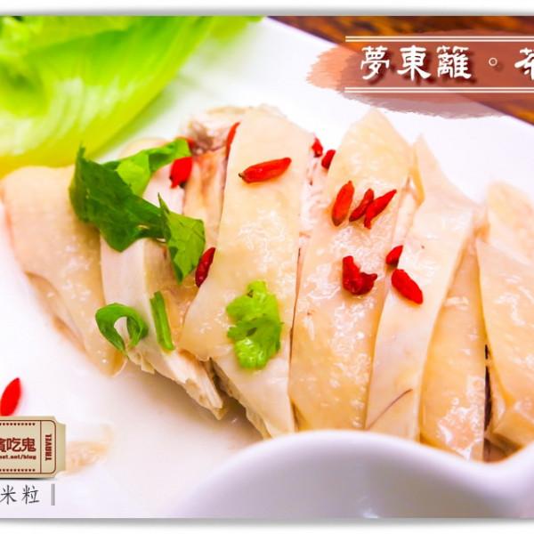 台南市 餐飲 茶館 夢東籬(文平店)