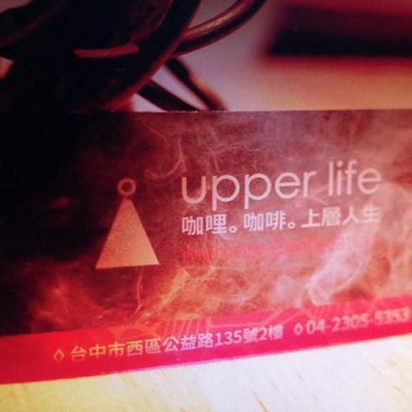 台中市 美食 餐廳 異國料理 Upper Life Cafe