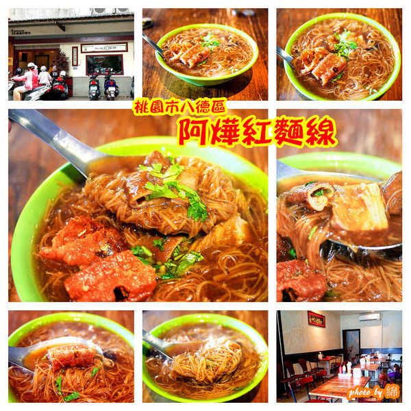 桃園市 餐飲 台式料理 阿燁紅麵線