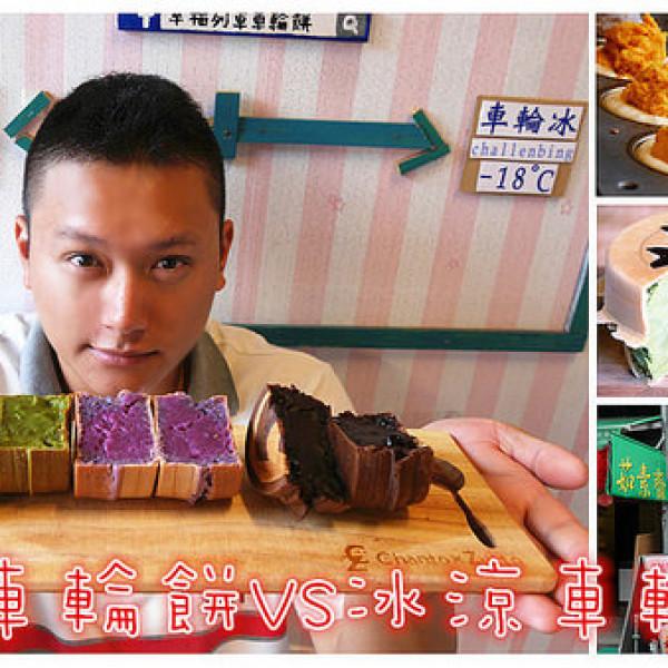 桃園市 美食 攤販 甜點、糕餅 幸福列車車輪餅