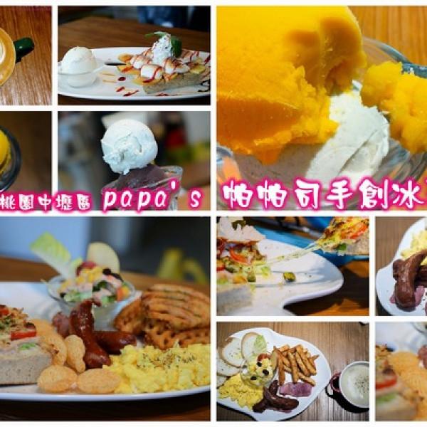 桃園市 美食 餐廳 飲料、甜品 冰淇淋、優格店 papa's 帕帕司手創冰淇淋