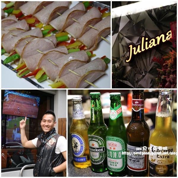 台北市 美食 餐廳 飲酒 Lounge Bar Juliana食尚餐飲運動餐廳