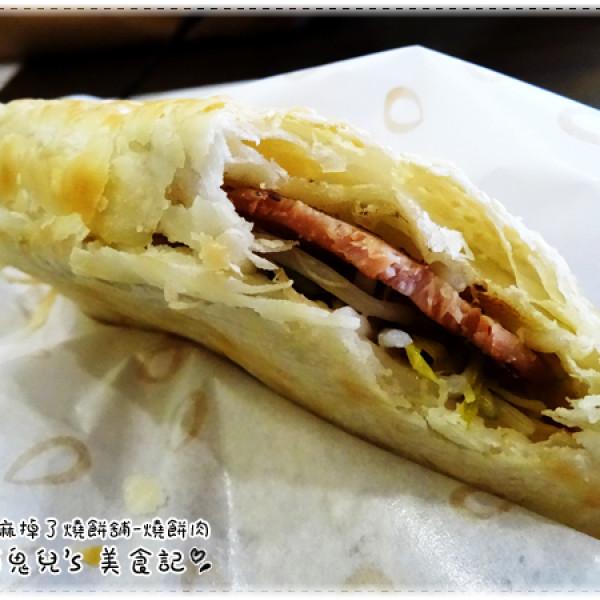 台中市 美食 餐廳 中式料理 中式早餐、宵夜 芝麻掉了手作燒餅舖