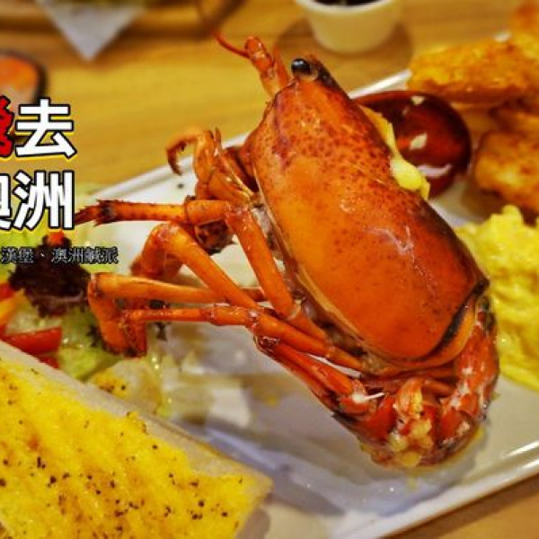 新北市 美食 餐廳 異國料理 美式料理 飛去澳洲