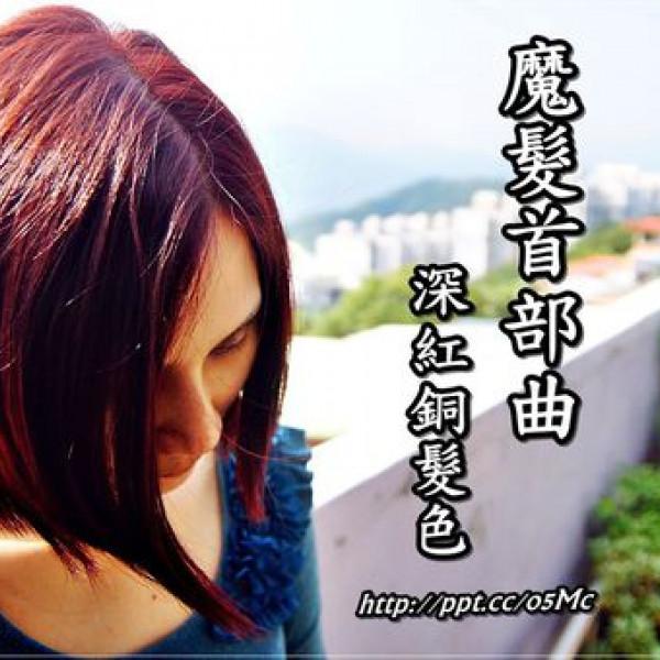 台北市 購物 特色商店 魔髮首部曲