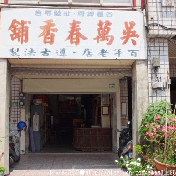 台南市 休閒旅遊 景點 景點其他 吳萬春香舖