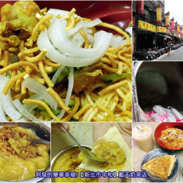 新北市 餐飲 多國料理 南洋料理 藍天印度烤餅