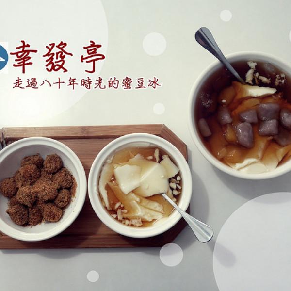 台中市 美食 餐廳 飲料、甜品 剉冰、豆花 幸發亭蜜豆冰本舖