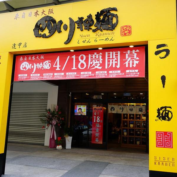台中市 餐飲 日式料理 四川辣麵 逢甲店