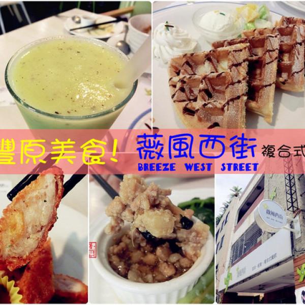 台中市 美食 餐廳 中式料理 中式料理其他 薇風西街