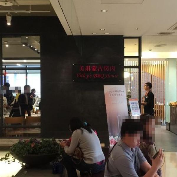 台北市 美食 餐廳 餐廳燒烤 燒肉 美琪蒙古烤肉