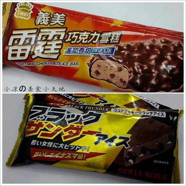 台中市 餐飲 飲料‧甜點 冰店 雷神巧克力雪糕