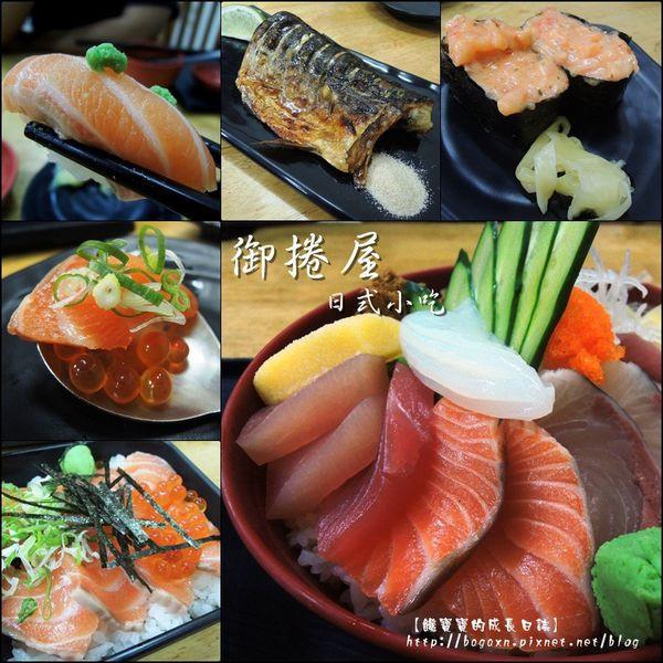 台中市 餐飲 日式料理 御捲屋